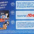Акция  «Felix» (Феликс) «Мартовский кот - Felix набор соберёт!»