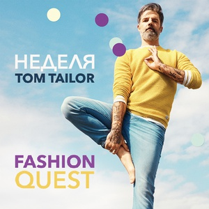 Акция Стокманн: «Fashion Quest»