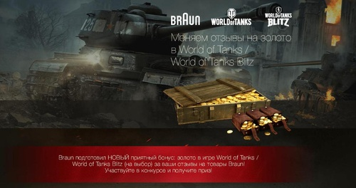 бонус код для world of tanks blitz на золото