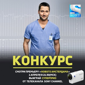 Конкурс Sony Channel: «Новый Амстердам»