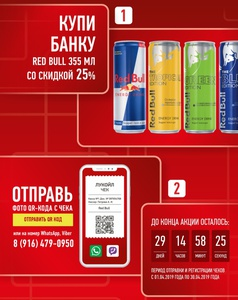 Лукойл и Red Bull