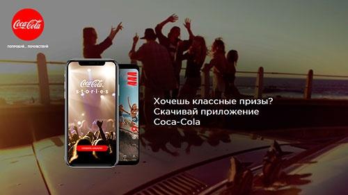 Акция «Coca-Cola» (Кока-Кола) «Stories/Сторис»