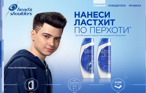 Акция Head & Shoulders: «Head & Shoulders: нанеси ластхит по перхоти»