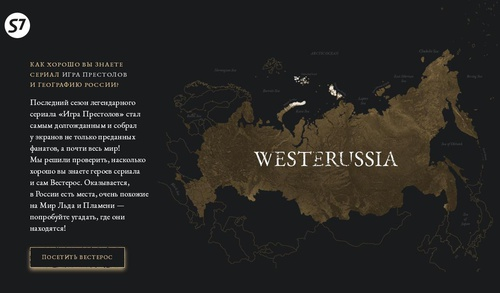 Акция S7 Airlines: «Westerussia»