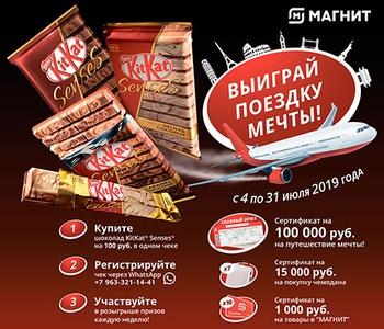 Акция KitKat и Магнит: «Путешествуй с <b>KITKAT Senses</b> и Магнит»