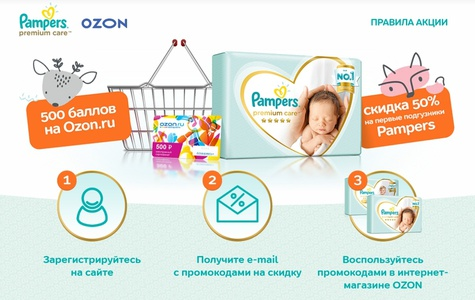 Pampers и Ozon