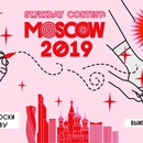 Конкурс  «St. Friday» (Ст. Фрайдей) «St.Friday Contest: Moscow 2019»