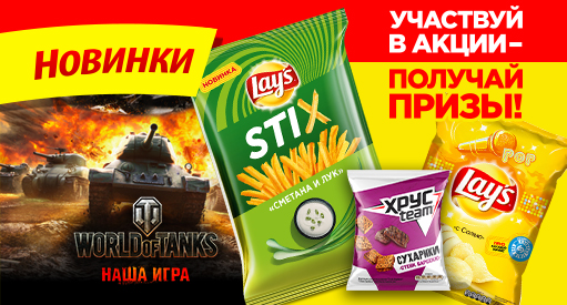 Акция чипсов «Lay's» (Лэйс / Лейс) «Lay's и World of Tanks»