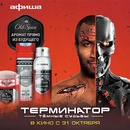 Акция  «Old Spice» «Old Spice Terminator»