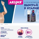 Акция  «NIVEA» (НИВЕЯ) «Nivea Make-up Expert»