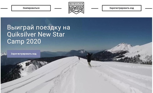 Акция Quiksilver: «Едем на NEW STAR CAMP»