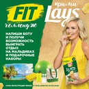 Акция чипсов «Lay's» (Лэйс / Лейс) «FIT Челлендж»