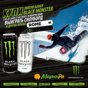 Black Monster в Мария-Ра