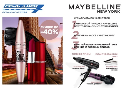 Акция Maybelline New York и Семь дней: «Фестиваль Maybelline New York»