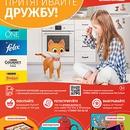 Акция магазина «Магнит» (www.magnit-info.ru) «Притягиваем дружбу»