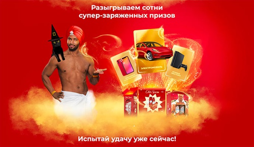 Акция  «Old Spice» «Old Spice Magic Cards»