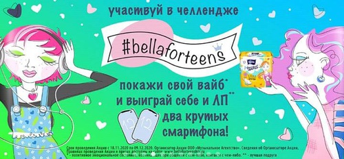 Акция Bella: «#bellaforteens»