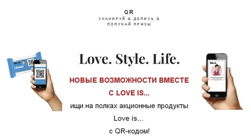 Акция Love Is: «Love. Style. Life.»