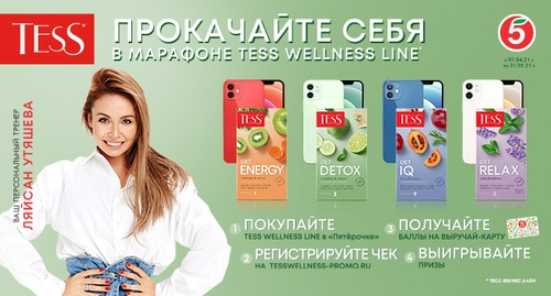 Акция чая «Tess» (Тесс) «Прокачай себя в марафоне Tess Wellness line с Ляйсан Утяшевой»