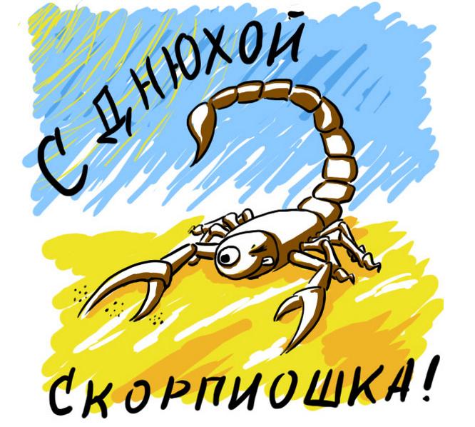 Поздравление с днем рождения скорпиона