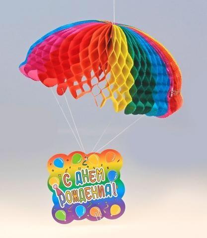 Эльдара закирова, открытка с днем рождения парашют