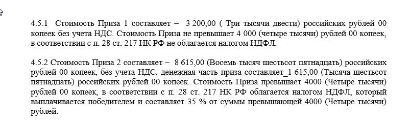 Подарок свыше 4000 налогообложение 2018 3