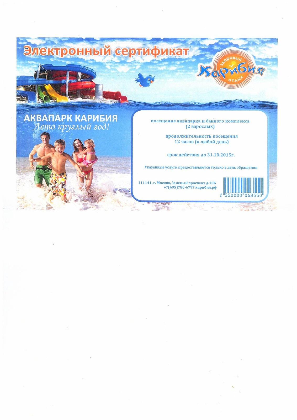 Новости - Билеты в Аквапарк в подарок! - Оркестра Горизонт 84