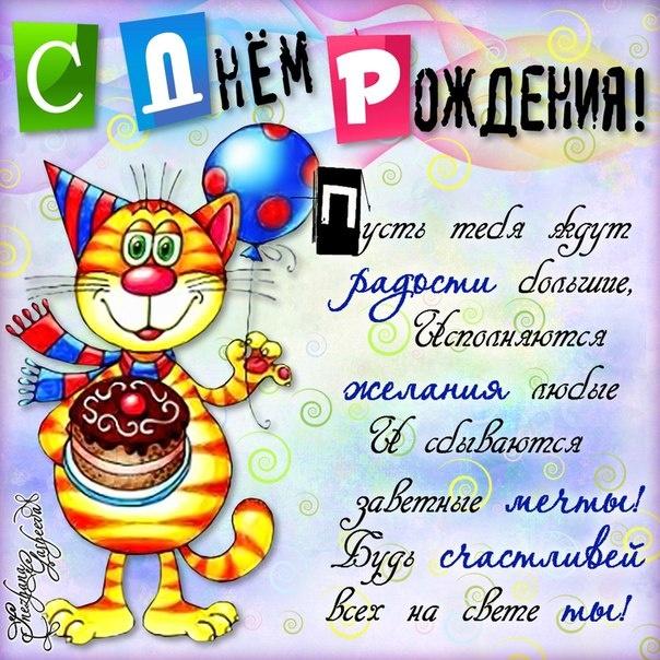 День рождения у друга поздравления