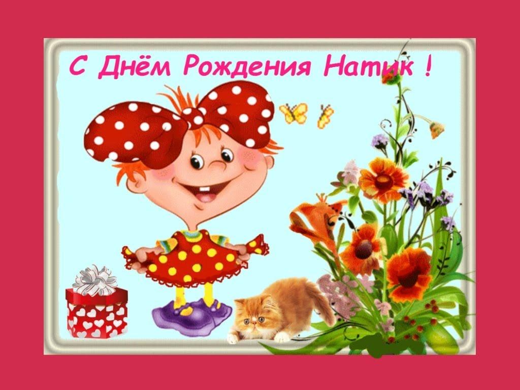 Наташа с днём рождения поздравления прикольные картинки