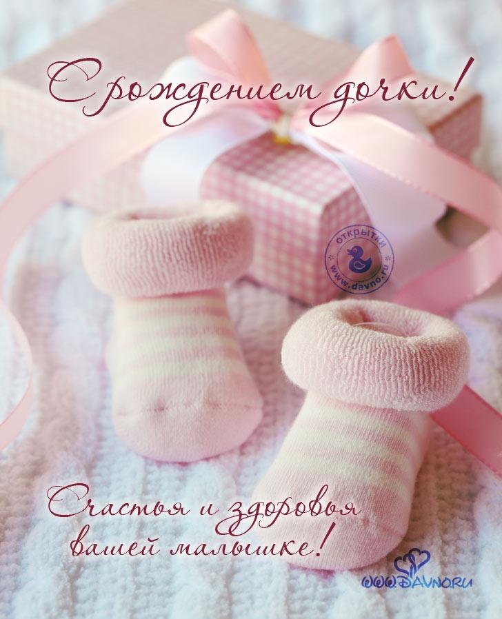 Поздравление сестре с рождением второй дочки