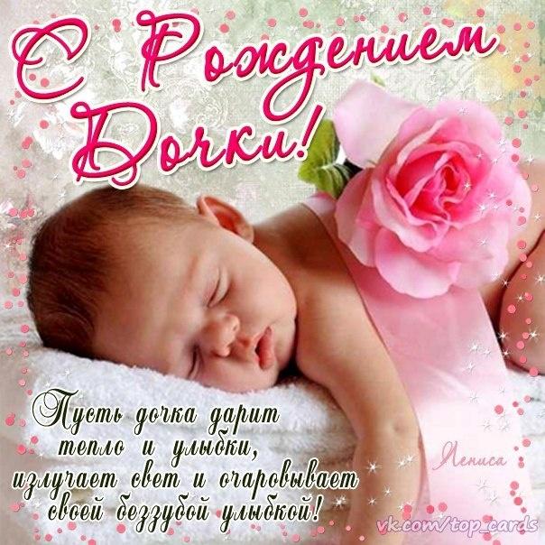 Красивое поздравление с рождением дочки смс