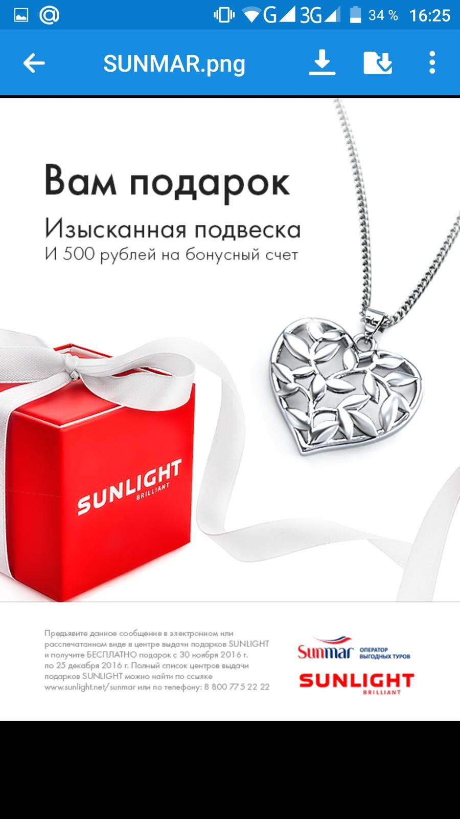 Sunlight в подарок от теле2