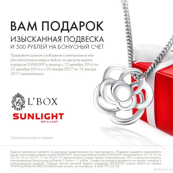Адрес центра выдачи подарков sunlight