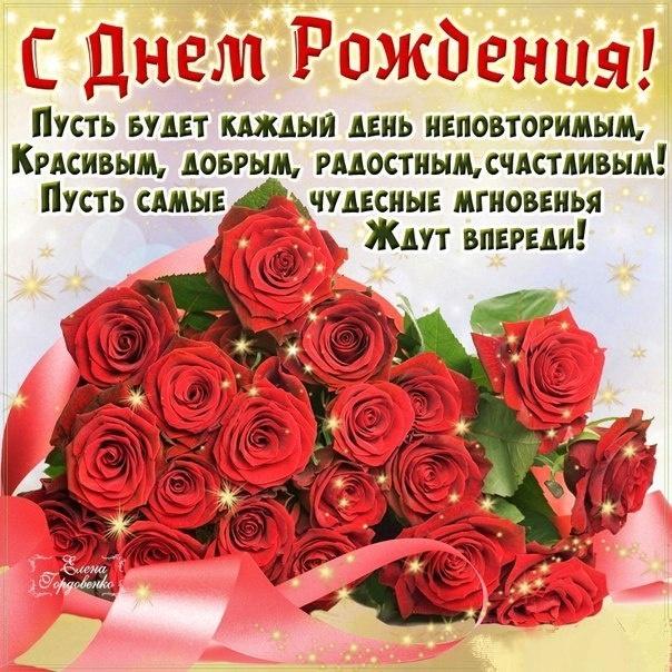 Передай поздравления с днем рождения