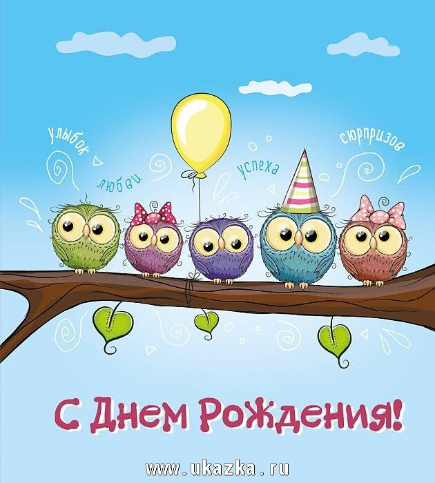 Свежие поздравление с днем рождения