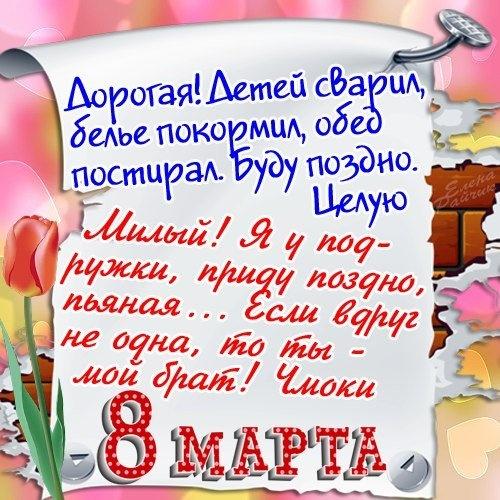 Прикольные поздравление на восьмого марта