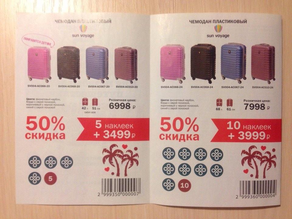 6b3f83404932 Акция Перекресток  «Стильные чемоданы со скидкой 50%»