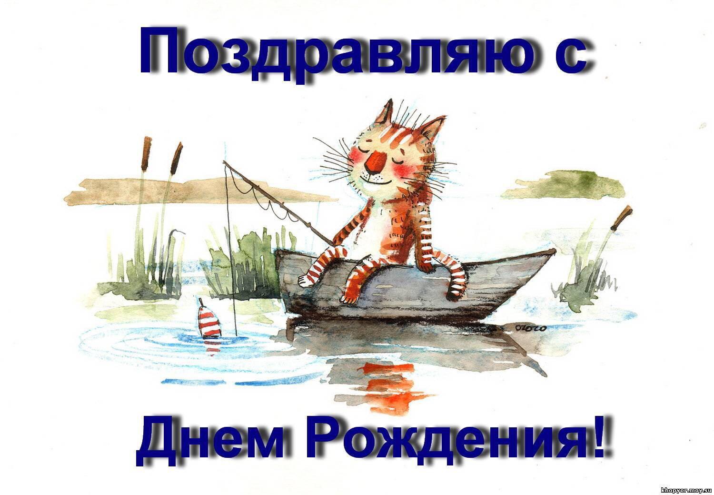 Картинки добрым, поздравительная открытка с днем рождения мужчине коллеге рыбаку
