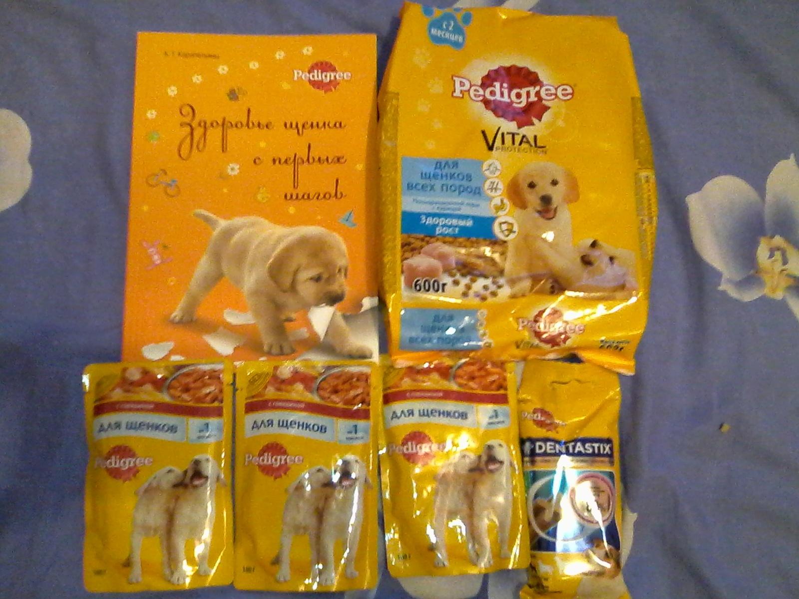 Подарок для щенка от Pedigree бесплатный корм по почте