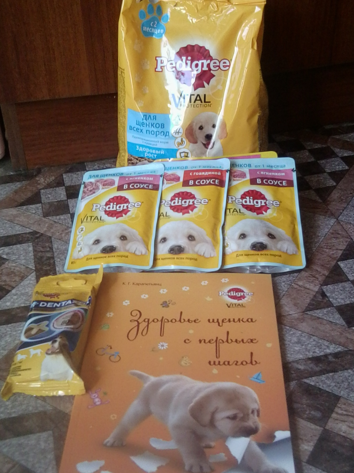 Акция Pedigree: «Pedigree для щенков» - PROACTIONS ru