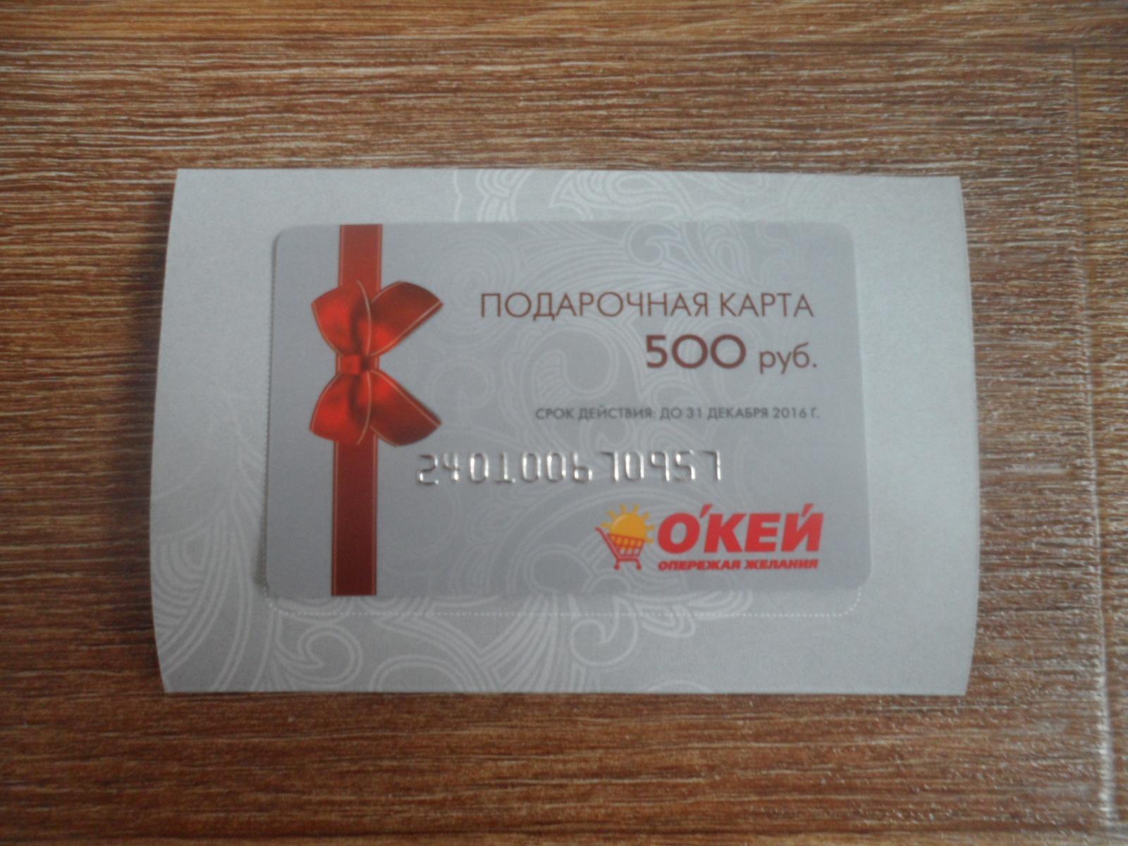 Бонусная карта кей ру