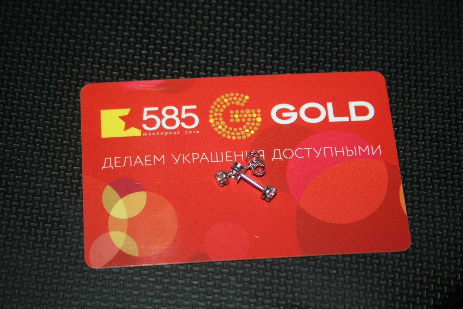 Золото 585 ру подарок по коду 115 81