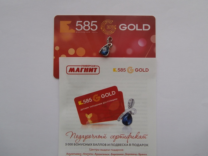 585 gold подарок от билайн 66