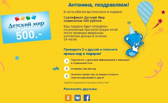 Детский мир 500 рублей в подарок 2017 805