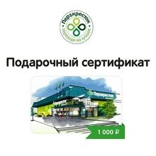 Сертификат на 1000. от Henkel