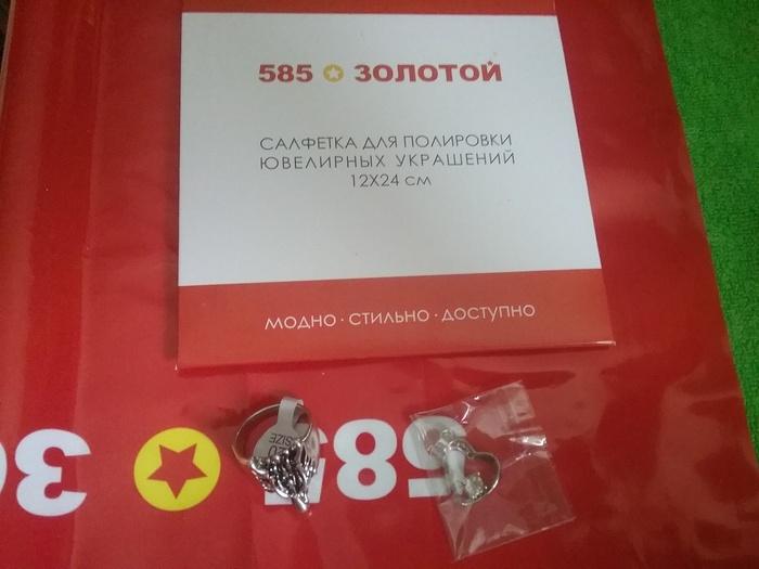 Подарки от 585 голд по коду 602