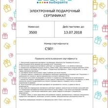 сертификат озон на 3500 руб сАкция Hochland: «Празднуйте вместе с Hochland. 90 лет качества и традиций»