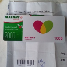 сертификат на приманка косметик через Vivienne Sabo