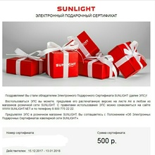 Сертификат от SUNLIGHT