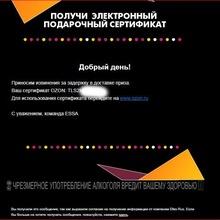 сертификат озон 150 руб.от Essa